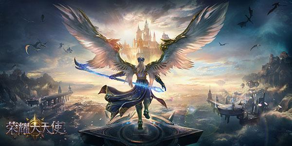 荣耀大天使游戏下载