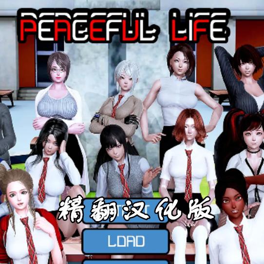 平静的人生Ver0.7精翻汉化版