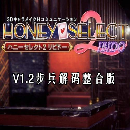 HoneySelect2汉化完整版