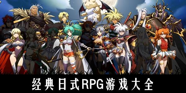 经典RPG
