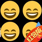 找到emoji红包版