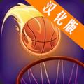 快乐篮球中文版