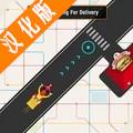 可靠外送服务中文版