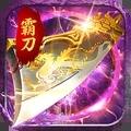霸刀战神176超变版
