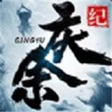 九州庆余纪超变版