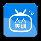 人人美剧TV版