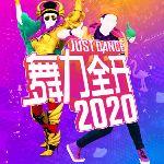 舞力全开2021免费版