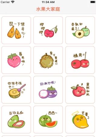 水果大家庭截图