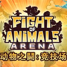 动物之斗竞技场官方安卓版