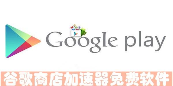 谷歌加速器