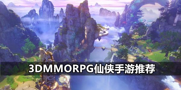 3DMMORPG仙侠