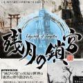 残月之锁宫最新中文版