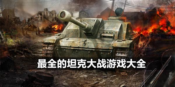 最全的坦克大战游戏大全