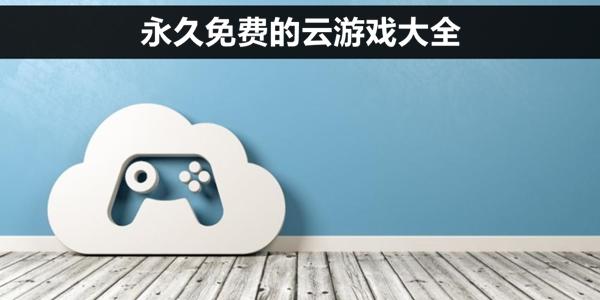 永久免费的云游戏大全