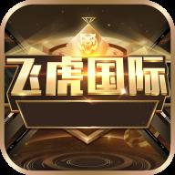 任达华代言飞虎国际App