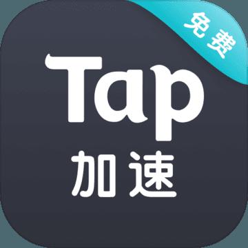 tap加速器3.0.3