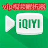 爱奇艺vip视频解析器