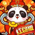 天天养熊猫红包赚钱版
