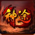 北辰神途超变版