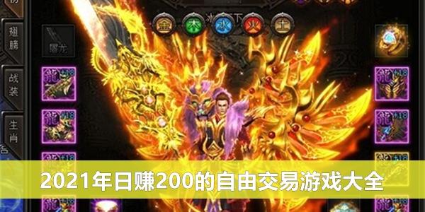 自由交易赚RMB