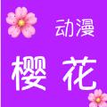 樱花动漫6