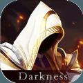 黑暗之源1.3