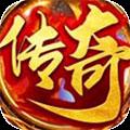 王牌传奇官网版2021新版