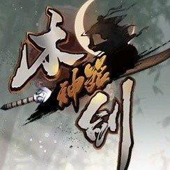 木剑传奇高爆版