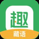 趣头条藏汉双语版