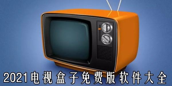免费电视盒子