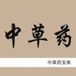 中草药宝典