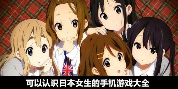 认识日本女生