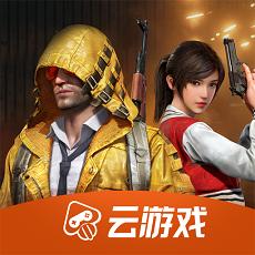 和平精英云游戏(ss13赛季)最新版