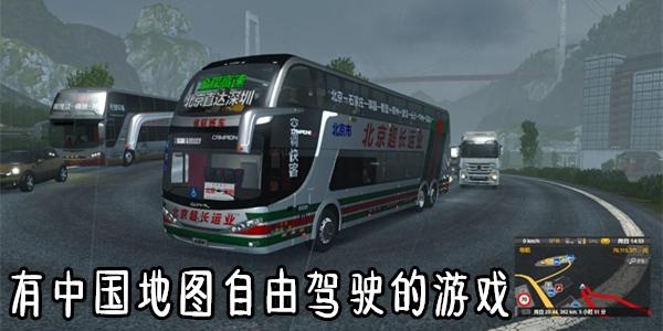 中国地图驾驶