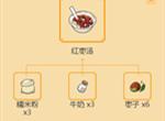 小森生活红枣汤制作方法 菜谱食材配方一览