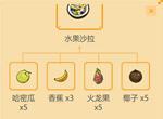 小森生活水果沙拉怎么做 配方制作方法一览