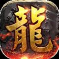 龙威战神传奇高爆版