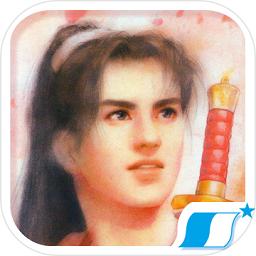 仙剑奇侠传98柔情版安卓版