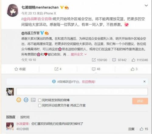 胡桃日记官博转发肖战微博 应援事件明细