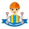 建筑工人共享