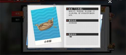 航海王热血航线船只怎么得 获取方式一览