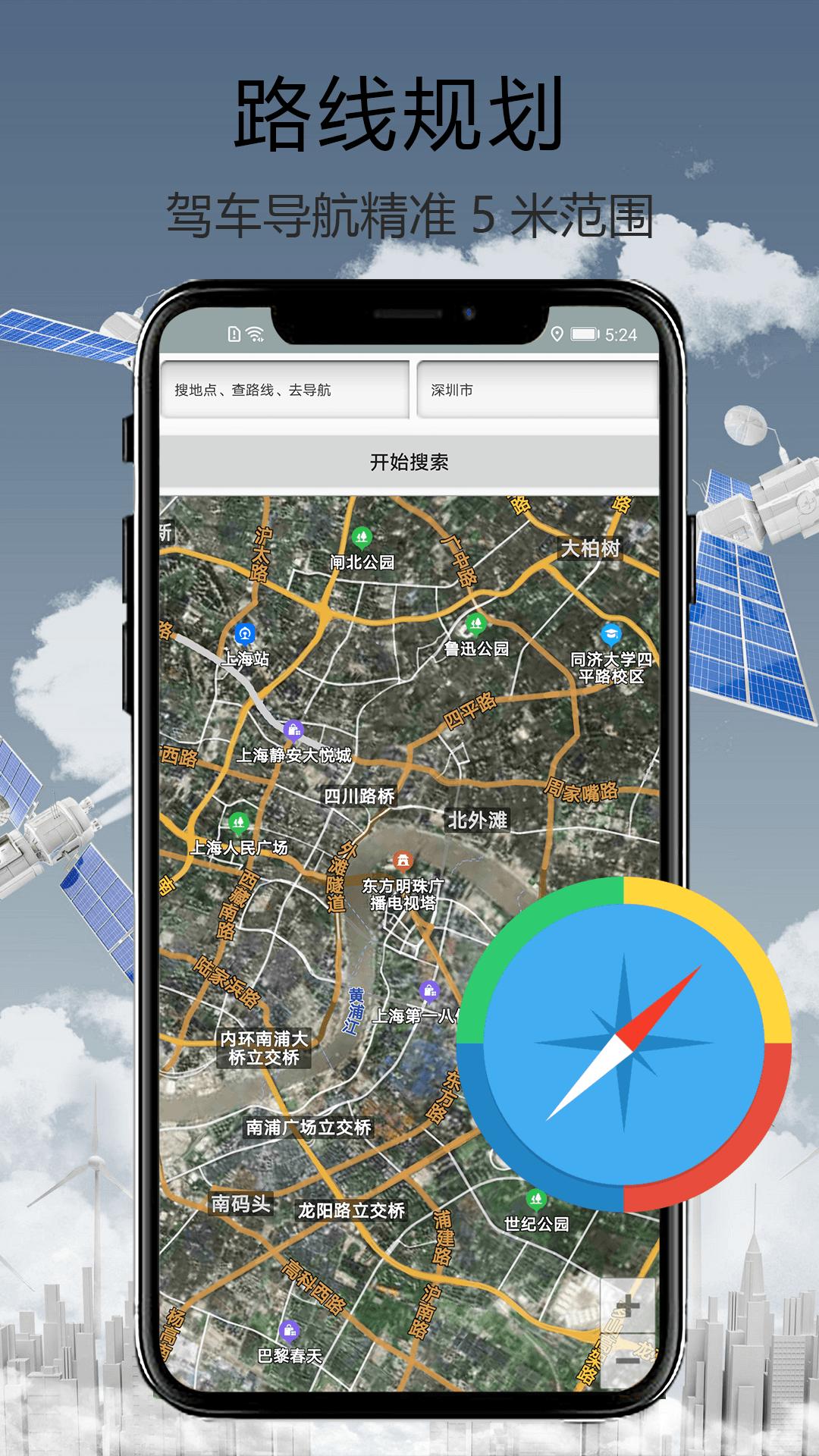 天眼街景导航截图