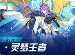 奥奇传说启元灵梦王者怎么打 通关队伍阵容推荐