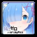 Re从零开始的异世界生活