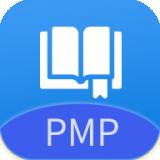 PMP考试宝典
