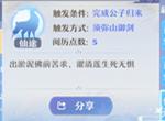 梦幻新诛仙佛前奇缘任务怎么完成 任务详细攻略