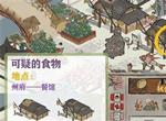 江南百景图可疑的食物怎么获得 获取方法攻略