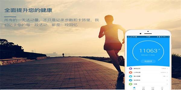 运动计步软件推荐