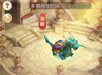 梦幻西游网页版小试牛刀黑水鼍龙怎么打