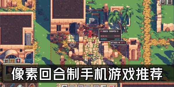 像素回合制手机游戏推荐